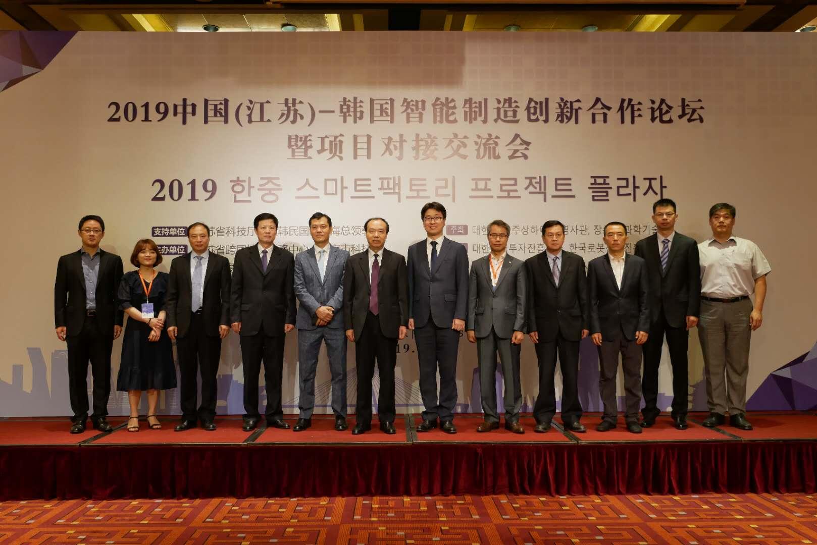 2019中国(江苏)-韩国智能制造创新合作论坛及交流会